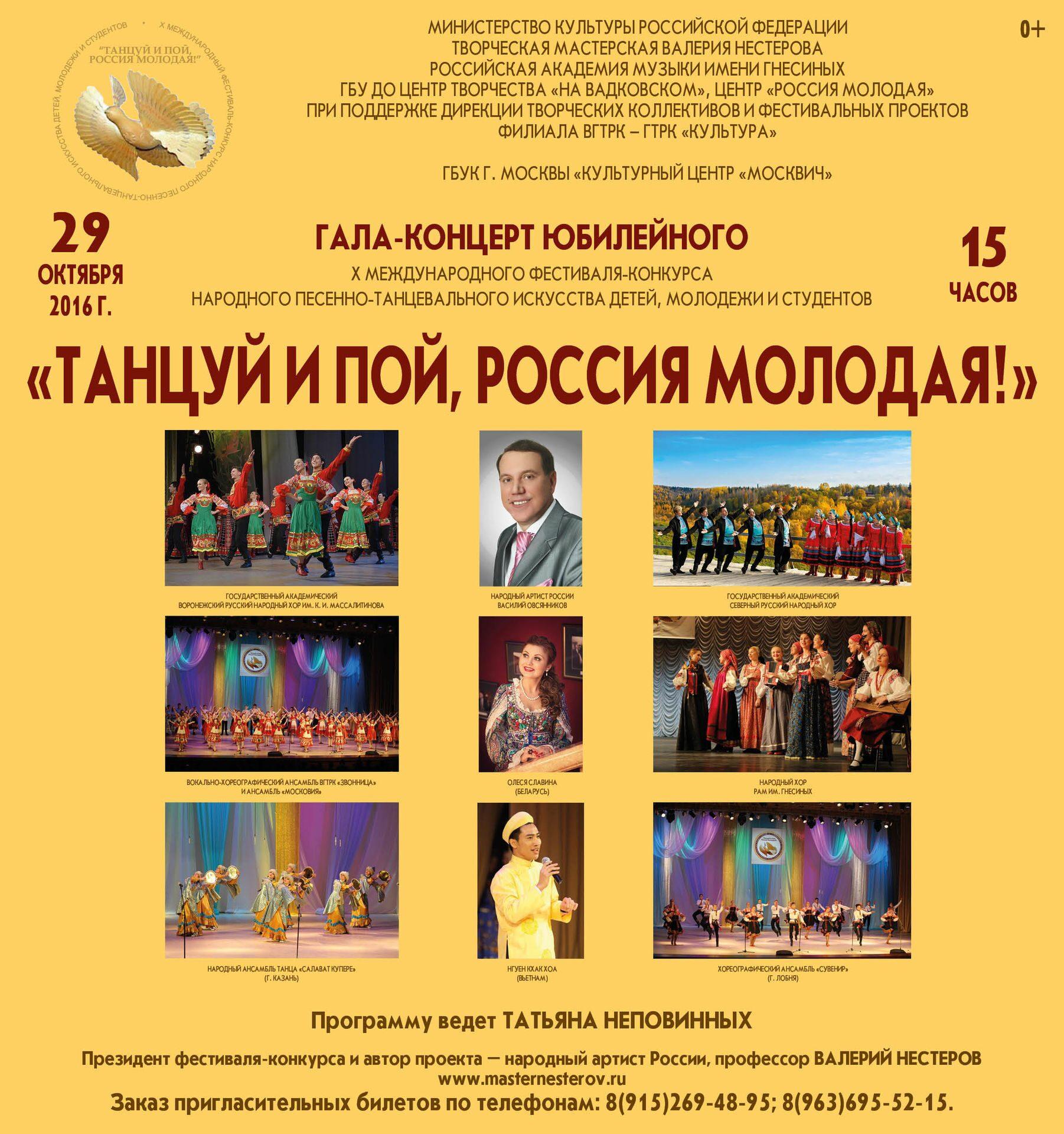 Гала концерт конкурса вся россия